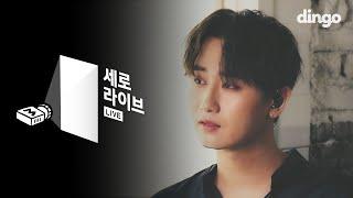 허영생 Heo Young Saeng - 지구가 멸망해도 Destiny 세로라이브 (SERO LIVE) - Stafaband