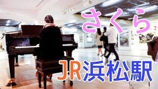JR浜松駅ピアノ/さくら/森山直太郎/ストリートピアノ/弾き逃げ/カバー/Piano Cover/CANACANA