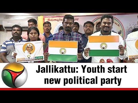 Jallikattu: Youth start new political party - En Desam En Urimai
