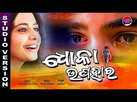 Dhoka Upahara - Odia New Sad Song - Arbind - Manas Kumar - Studio Version - HD