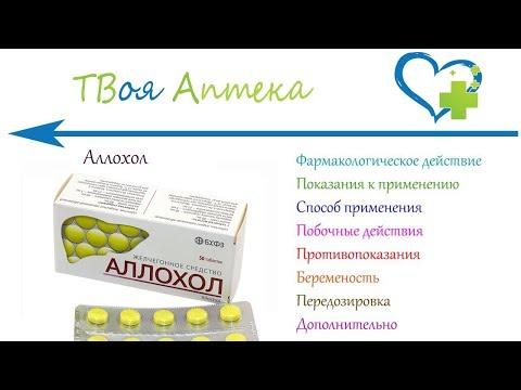 Аллохол таблетки - показания (видео инструкция) описание, отзывы