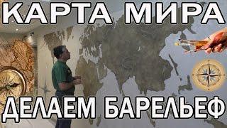 Делаем Карту Мира -Барельеф Фреска из Декоративных Материалов Wowcolor