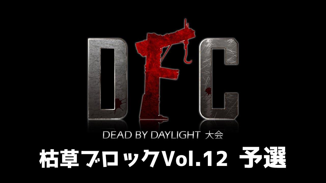 【Dead by Daylight大会】DFC Vol.12 ブロック:枯草
