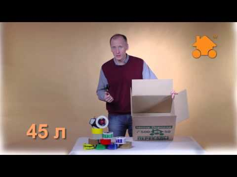 Картонные коробки 45 литров с логотипом ГК «Центр Переезд»