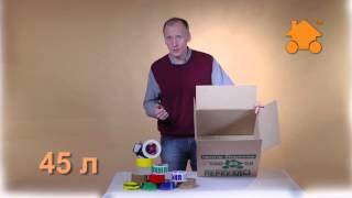 видео Упаковочные коробки для переезда с доставкой на дом