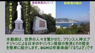 信徒発見とキリシタンの歴史、BGM:伊藤康英作曲「ぐるりよざ」、演奏「...