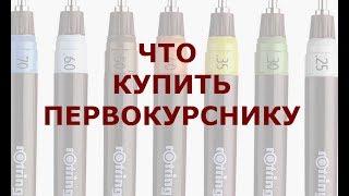🔴МАРХИ//МГСУ//Что купить первокурснику