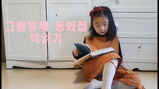 [채원] 그림형제 동화집 책 읽기 - 거위치기 아가씨