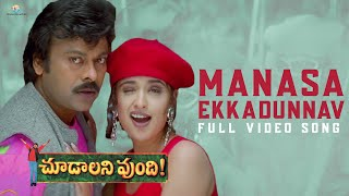 Manasa Ekkadunnav Full Video Song | Choodalani Vundi Movie | Chiranjeevi, Anjala Zaveri | Gunasekhar