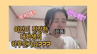 [vlog #3] 슬기로운 대학생활 !