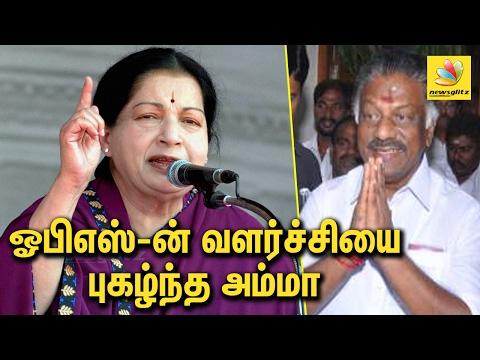 OPS -ன் வளர்ச்சியை புகழ்ந்த அம்மா..! | Jayalalitha praises O Paneerselvam growth in AIADMK | Speech