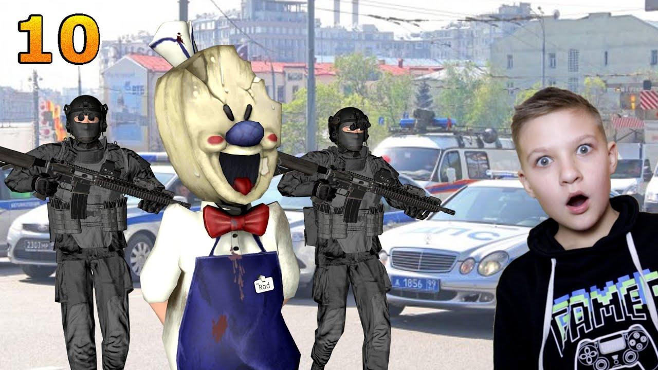 Мороженщика АРЕСТОВАЛИ! Тима сдал Рода полиции! 10 серия Ice Scream in real life
