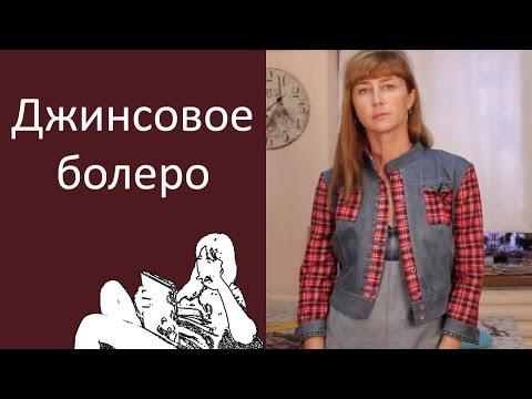 видео: Болеро из джинсов. Как сшить болеро, джинсовую куртку