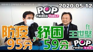 Baixar 2020-05-12【POP撞新聞】黃暐瀚專訪王世堅「防疫95分,紓困59分!」