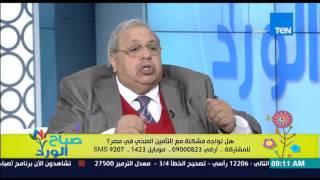 صباح الورد - د/محمد نصر عن قانون التأمين الصحي : يجب على الشخص الدخول بدخله الشامل وليس الاساسي