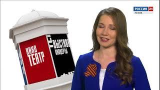 Вести-24.Афиша. 26.04.2018