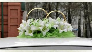 Украшение свадебного авто (Мастерская счастливых событий
