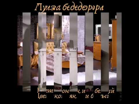 Белорусская мебель Молодечномебель