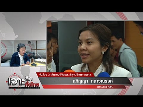 เจาะลึกทั่วไทย 5/9/57 : จับช่อง 3 เข้าระบบดิจิตอล พิสูจน์อำนาจ กสทช. (1/2)