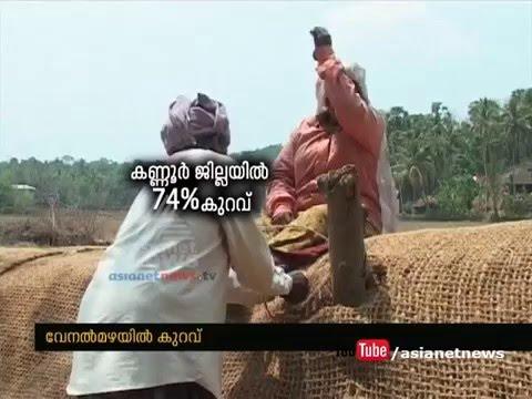 45 % of Decrease in net summer rain in Kerala | വേനല് മഴയില് 45% കുറവ്