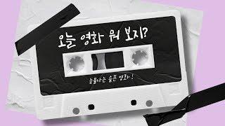 '눈물 펑펑' 슬픈 영화 추천!