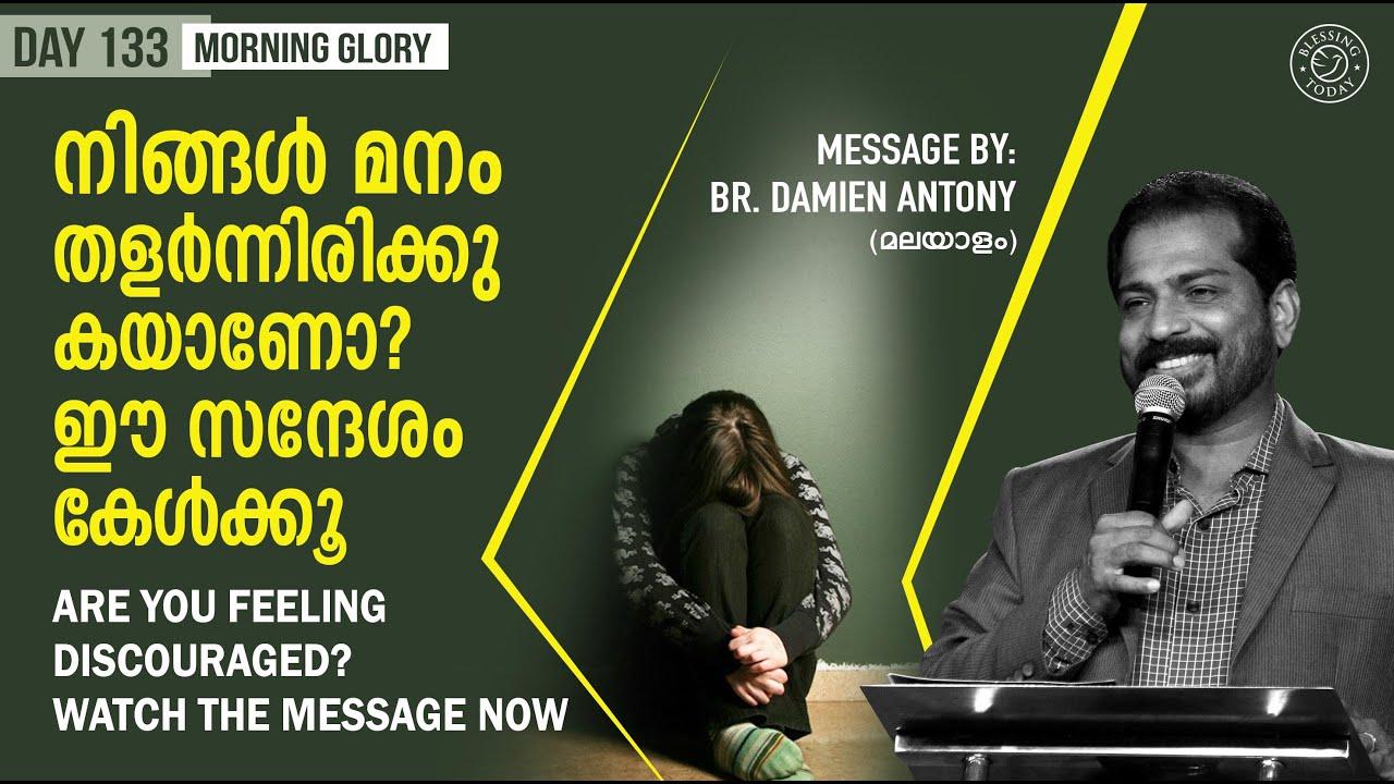 Download Malayalam Christian Message   നിങ്ങൾ മനം തളർന്നിരിക്കുകയാണോ? ഈ സന്ദേശം കേൾക്കൂ   Morning Glory - 133