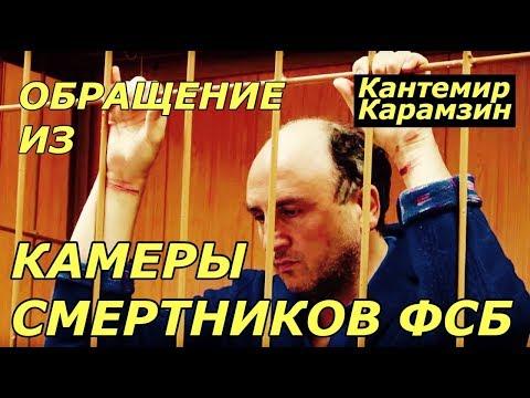 Обращение из камеры смертников ФСБ. Юрист Кантемир Карамзин — президенту РФ В.В. Путину 18+