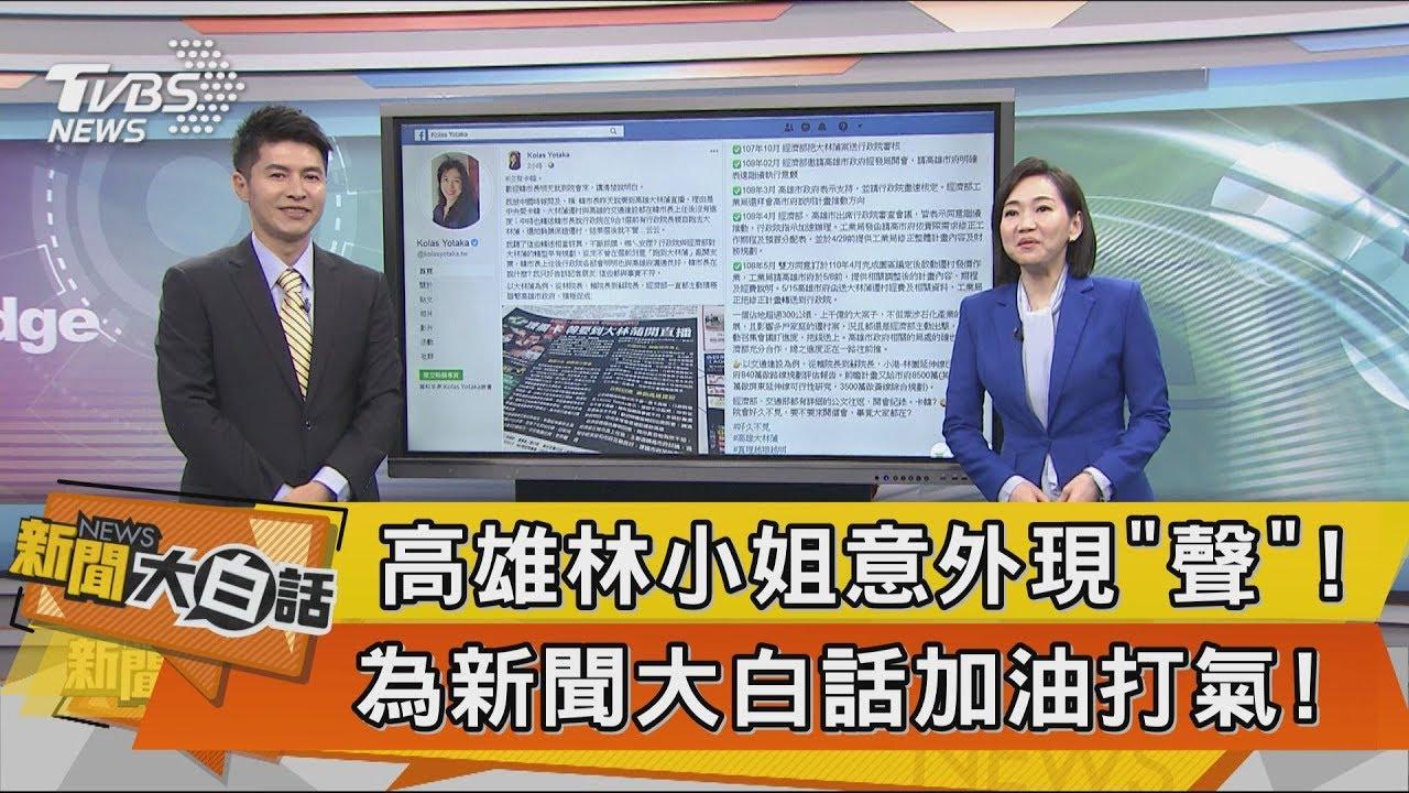【新聞大白話】高雄林小姐意外現「聲」!為新聞大白話加油打氣! - YouTube