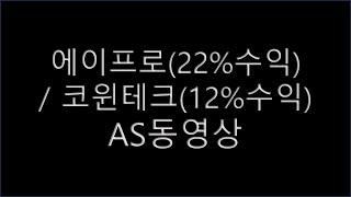 [금소니TV] 에이프로(22%수익)/코윈테크(12%수익…