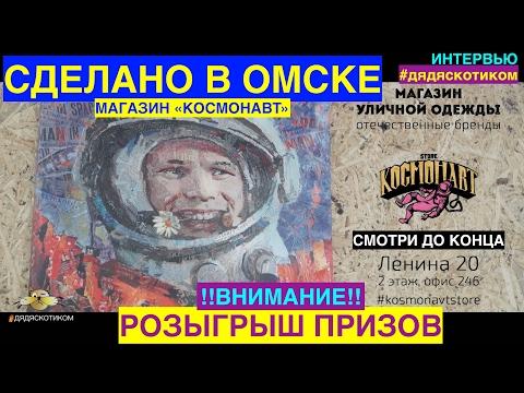 """Дядяскотиком: """"Сделано в Омске"""" магазин  """"космонавт""""! Розыгрыш призов!"""