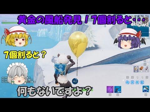 【Fortnite】黄金の風船発見!7個割ると・・・・・・何もないよ!【ゆっくり実況】ACT171