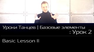 УРОКИ ТАНЦЕВ Базовые элементы — видео урок 2 | Basic Lesson 2