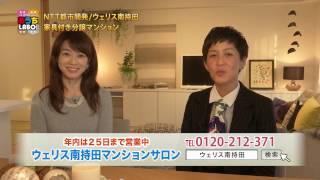 おうちラボ2016年12月17日放送 NTT都市開発「ウェリス南持田」