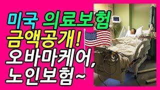미국 의료비, 의료보험의 모든것! 금액 공개~
