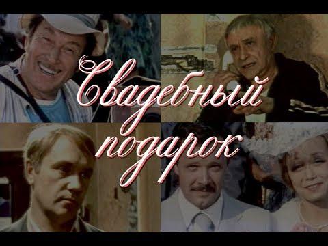 Свадебный подарок (1982) комедия