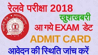 Railway Group C and Group D Exam Date, Admit Card Download