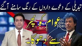 PTI Fail To Made Solid Impact   Neo News