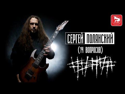 Интервью с Сергеем Полянским ( Гитарист 5diez, #####, Five Diez, пять диез)