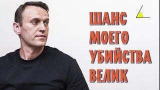 """Навальный - """"Мои шансы быть убитым 50 процентов"""" или инсайд из будущего интервью [07.08.2017]"""