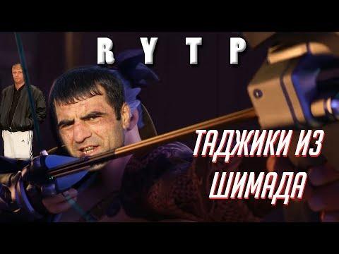 Таджики Из Шимада | RYTP Overwatch