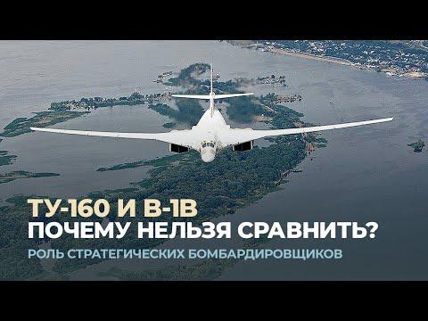 Туполев Ту-160 и