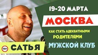 Сатья в Москве • 19-20 марта 2020 «Мужской клуб» и «Как стать адекватными родителями»