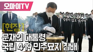 [현장] 문재인 대통령 국립 4·19 민주묘지 참배