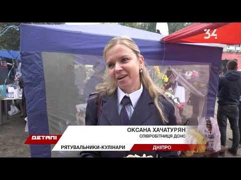 34 телеканал: Как прошел кулинарный фестиваль в честь Дня спасателя в Днепре?