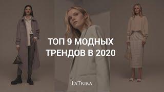 ТРЕНДЫ моды 2020 ТОП модных тенденций женской одежды РОЗЫГРЫШ by LaTrika