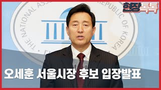3월 23일 오세훈 서울시장 후보 입장발표