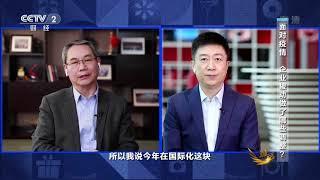 [对话]面对疫情 企业被动做了哪些调整?| CCTV财经