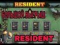 БОЛЬШОЙ ВЫГРЫШ!! Онлайн казино ВУЛКАН24!! Игравой автомат  RESIDENT!!