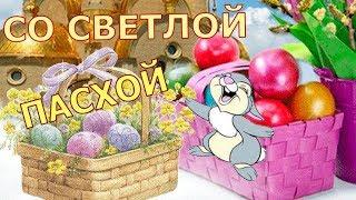 Прикольное поздравление с ПАСХОЙ!!!.