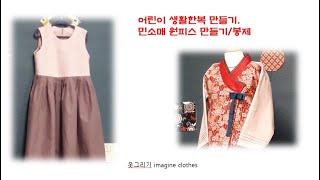 #어린이 생활한복 만들기/민소매원피스 만들기/재단#옷그…